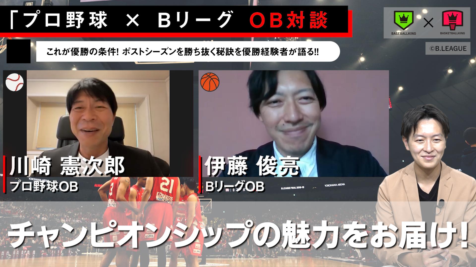 【プロ野球 × Bリーグ OB対談】川崎憲次郎&伊藤俊亮に聞くポストシーズンを勝ち抜く「勝てるチーム」の条件とは?