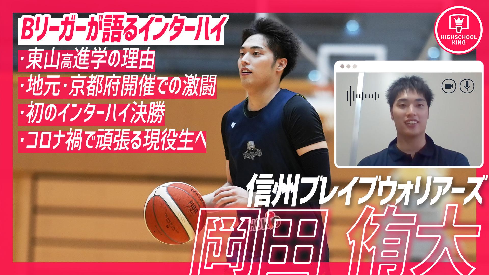 【インターハイ】岡田侑大「全国のチームと戦える数少ないチャンス」