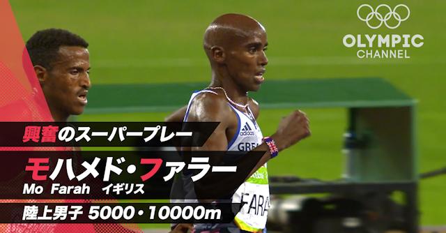 興奮のスーパープレー 陸上男子5000m、1万m モハメド・ファラー