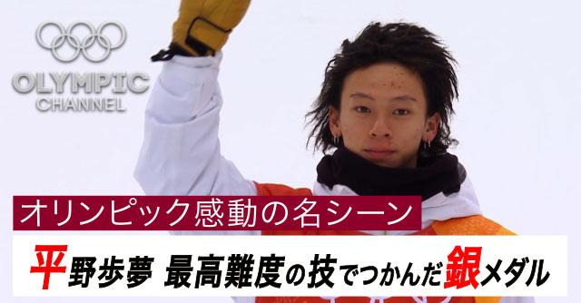 オリンピック感動の名シーン 平野歩夢 最高難度の技でつかんだ銀メダル