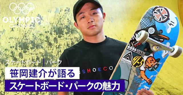 笹岡建介が語るスケートボード・パークの魅力