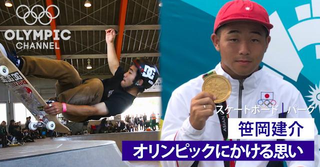 スケートボート・笹岡建介 オリンピックにかける思い