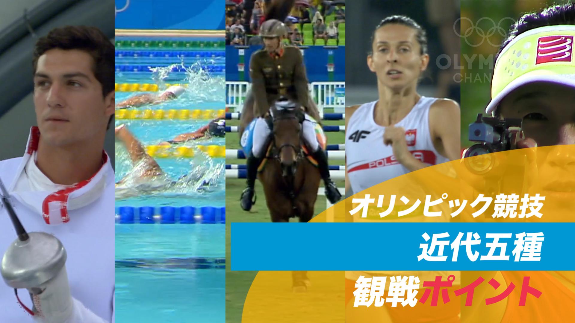 オリンピック競技 観戦ポイント 近代五種