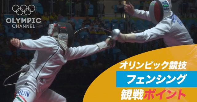 オリンピック競技 観戦ポイント フェンシング