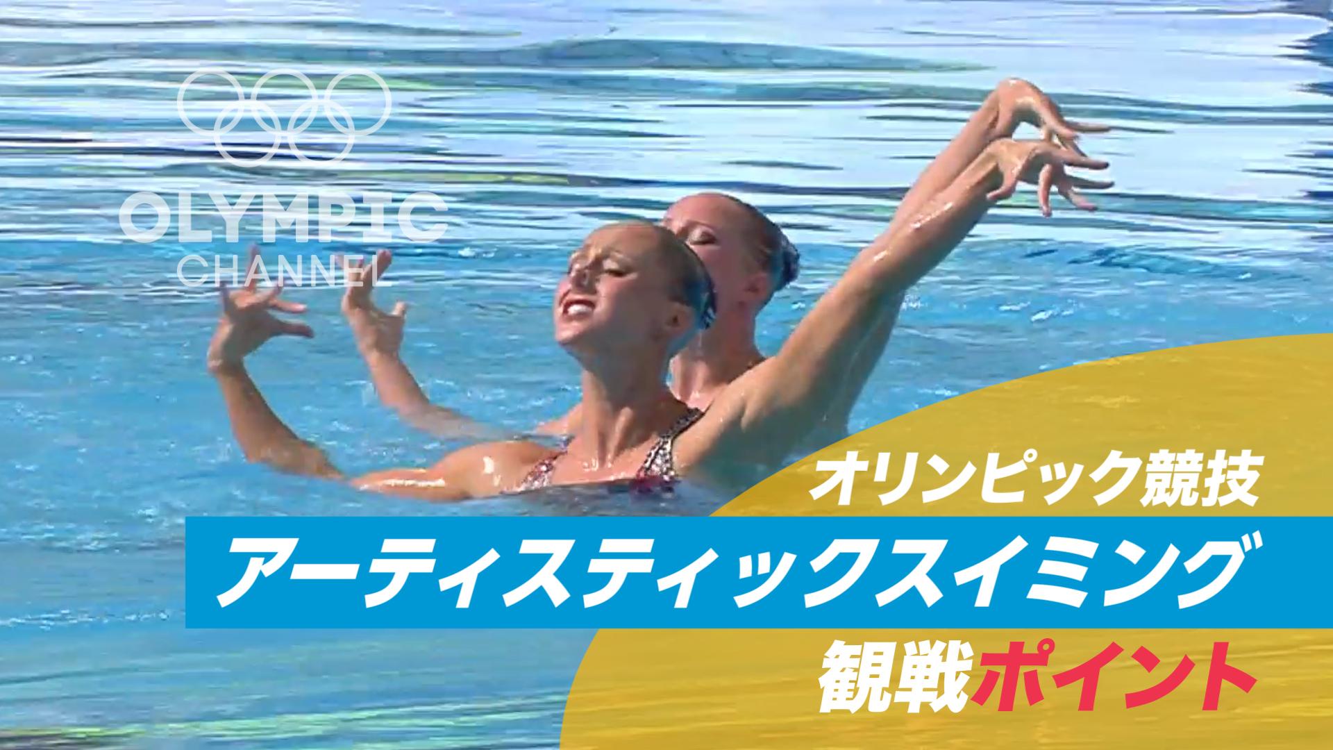 【動画】オリンピック競技 観戦ポイント アーティスティックスイミング