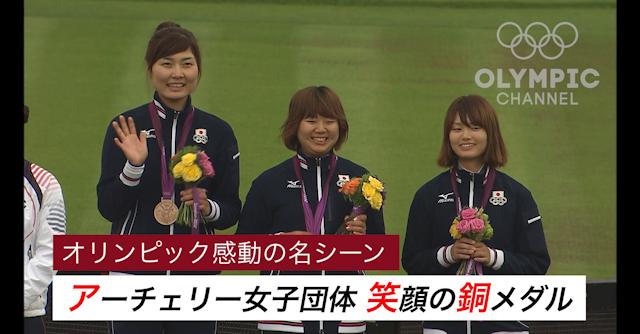 オリンピック感動の名シーン アーチェリー女子団体 笑顔の銅メダル