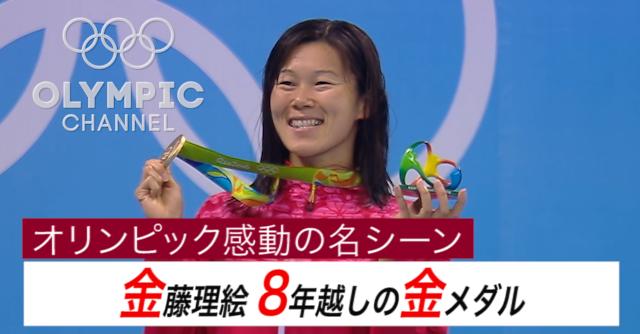 オリンピック感動の名シーン 金藤理絵 8年越しの金メダル