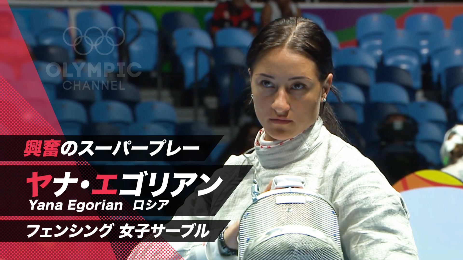 興奮のスーパープレー フェンシング ヤナ・エゴリアン