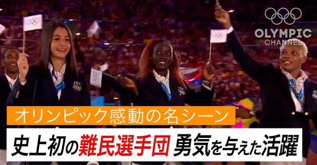 オリンピック感動の名シーン 史上初の難民選手団 勇気を与えた活躍