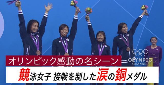 オリンピック感動の名シーン 競泳女子メドレーリレー 接戦を制した涙の銅メダル