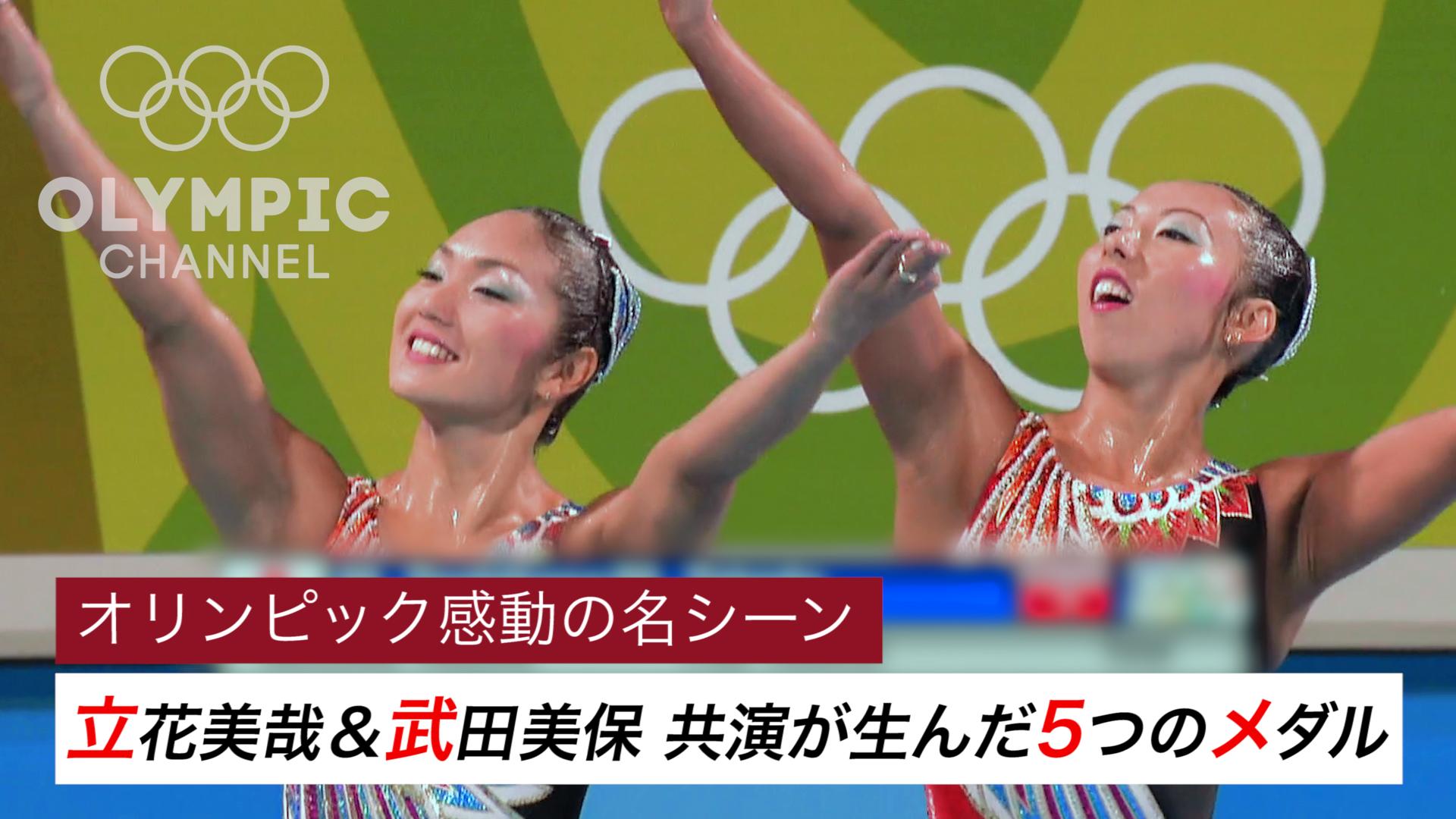 オリンピック感動の名シーン 立花美哉&武田美保 共演が生んだ5つのメダル