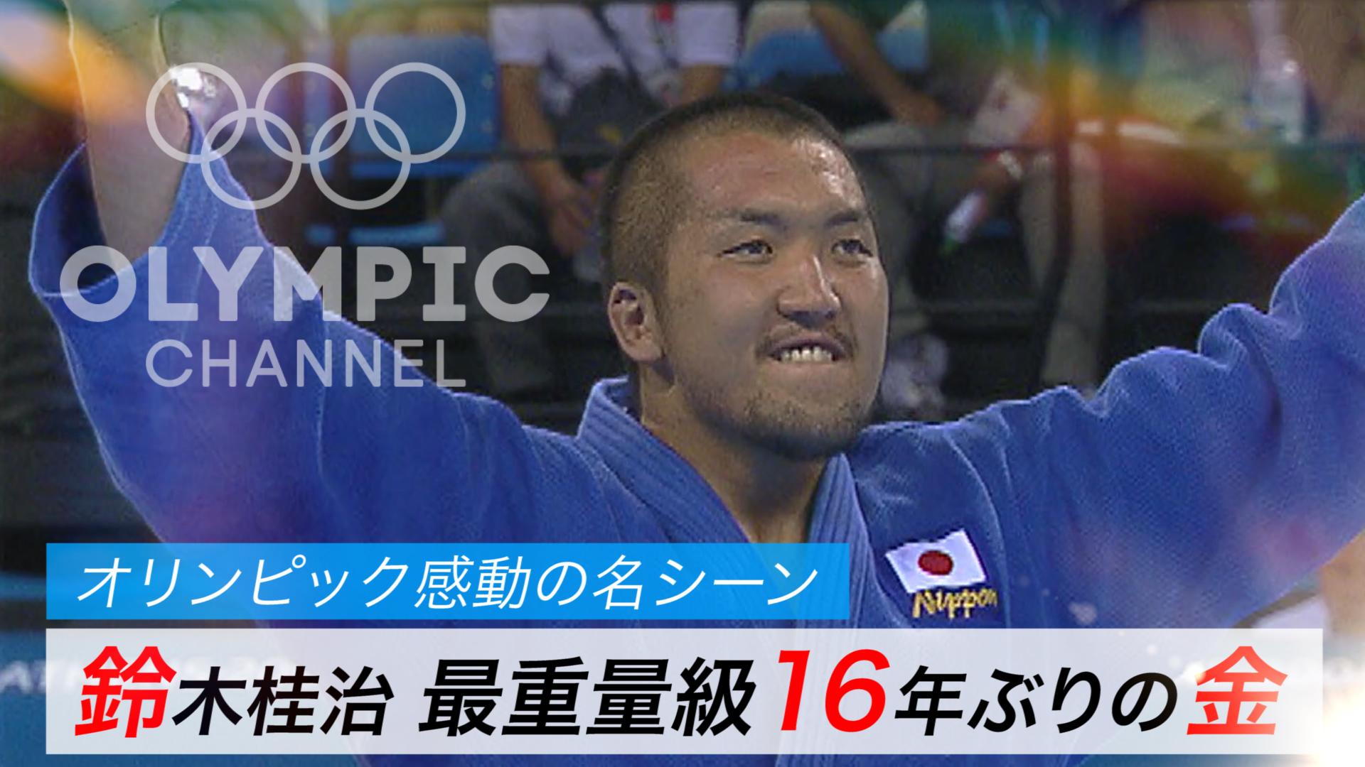 オリンピック感動の名シーン 柔道 鈴木桂治 最重量級16年ぶりの金