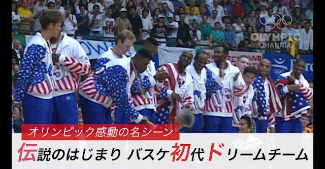 オリンピック感動の名シーン 伝説のはじまり バスケ初代ドリームチーム
