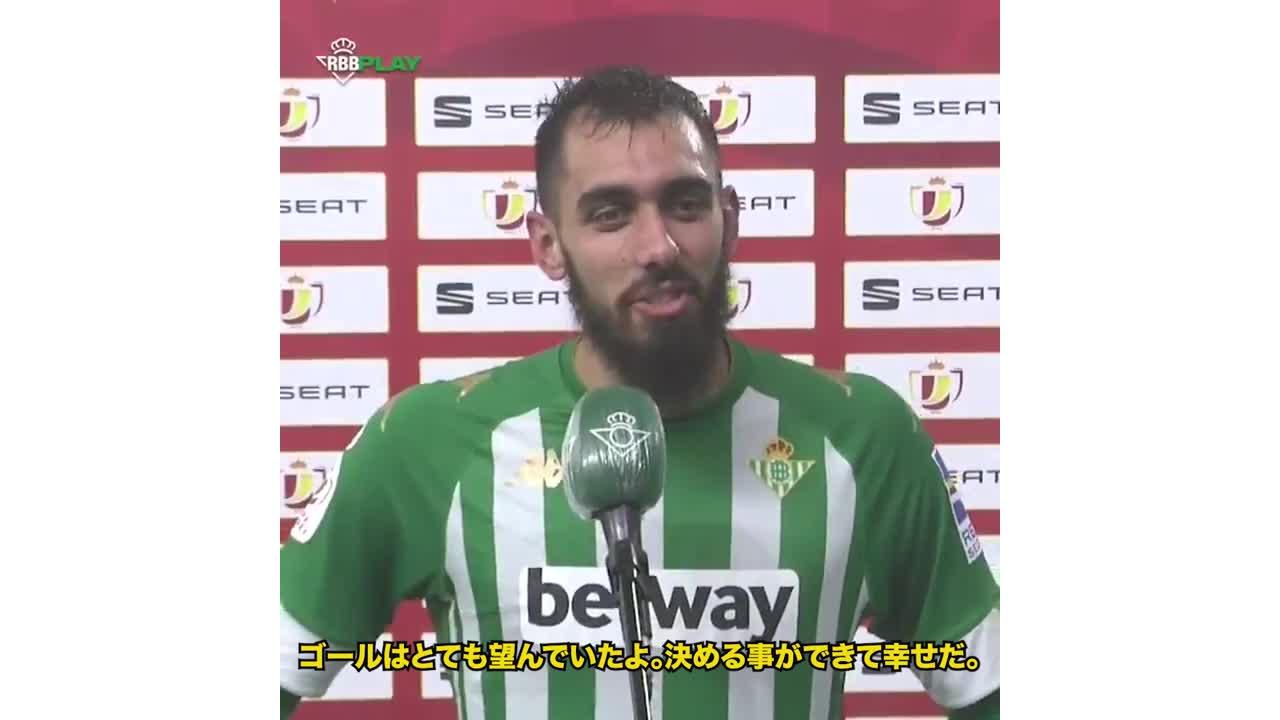 準々決勝進出!2ゴールを決めたイグレシアスのヒーローインタビュー (ベティス3-1ソシエダ) スペイン国王杯ベスト16
