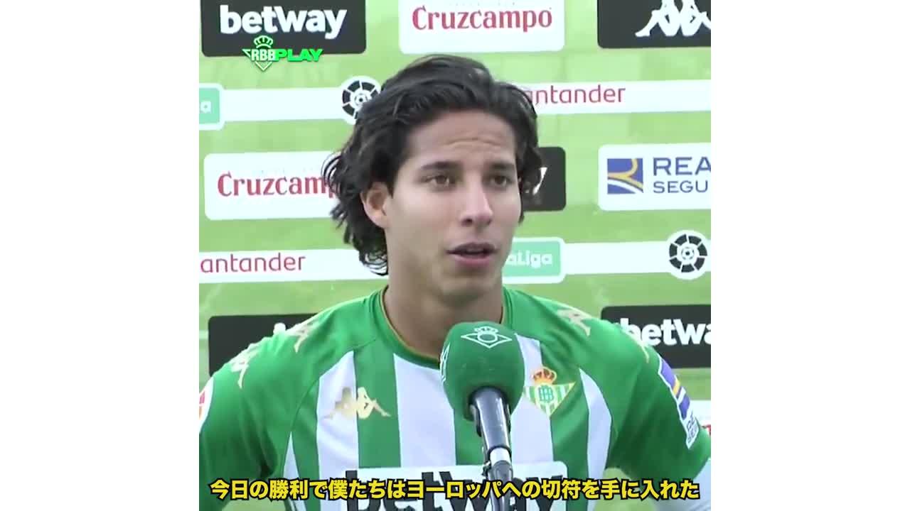 【ベティス】メキシコの若き天才ライネスの試合後インタビュー!(ベティス1-0ウエスカ) ラ・リーガ第37節