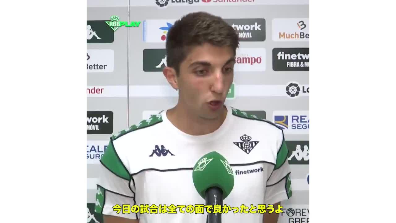 「この調子で勝ち進みたい」エドガルの試合後インタビュー【ベティス】