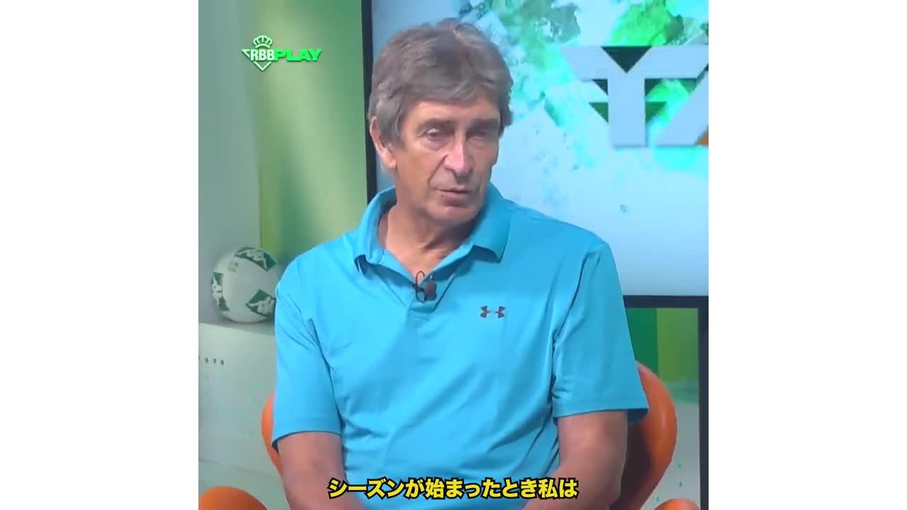 「初日からチームにこう伝えました」ペレグリーニ監督【レアル・ベティス】
