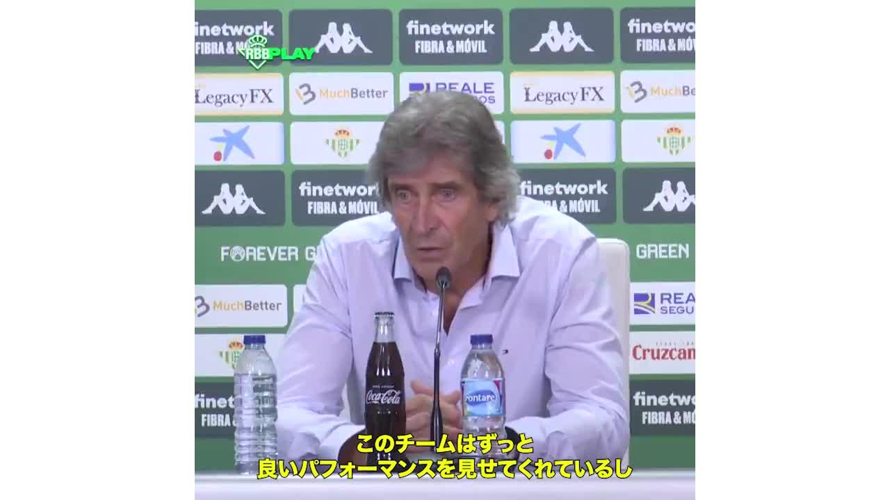 ホームで勝利したベティスのペレグリーニ監督試合後インタビュー【ベティス】