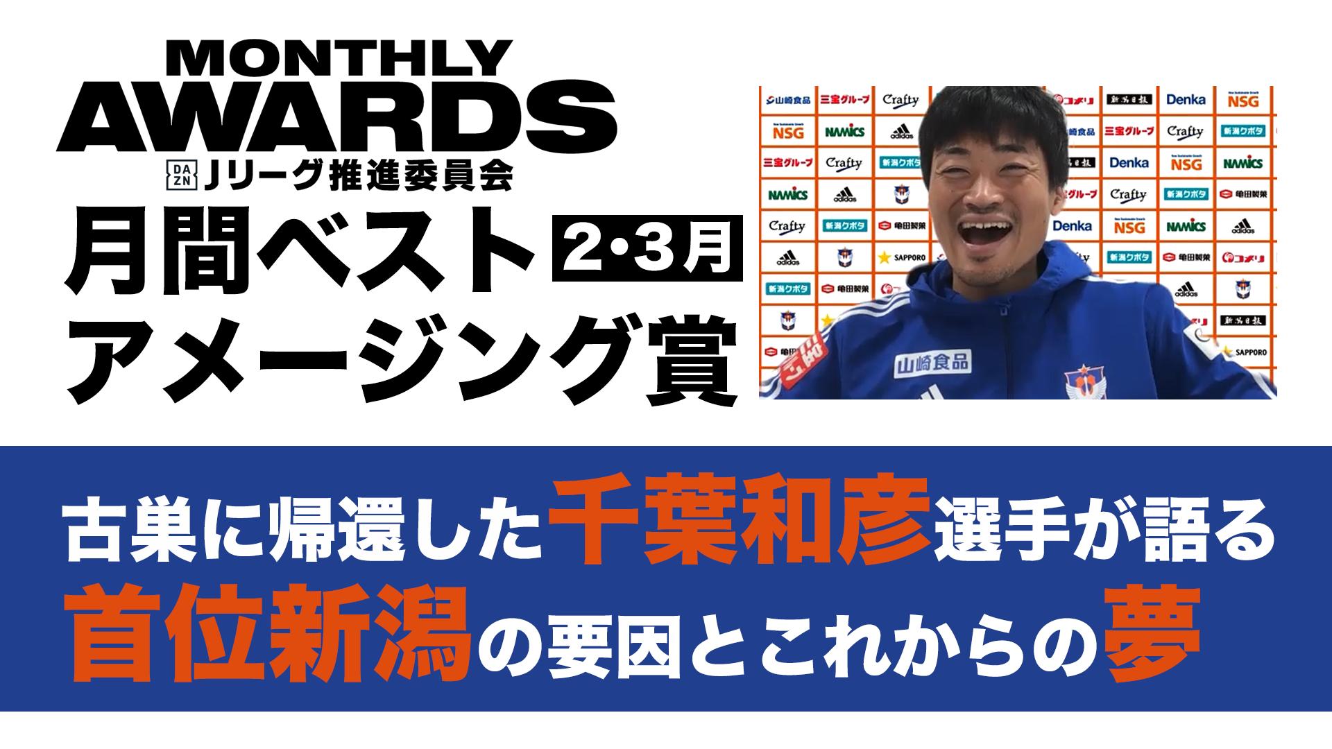 【動画】アルビレックス新潟の千葉和彦選手に聞く首位の要因!