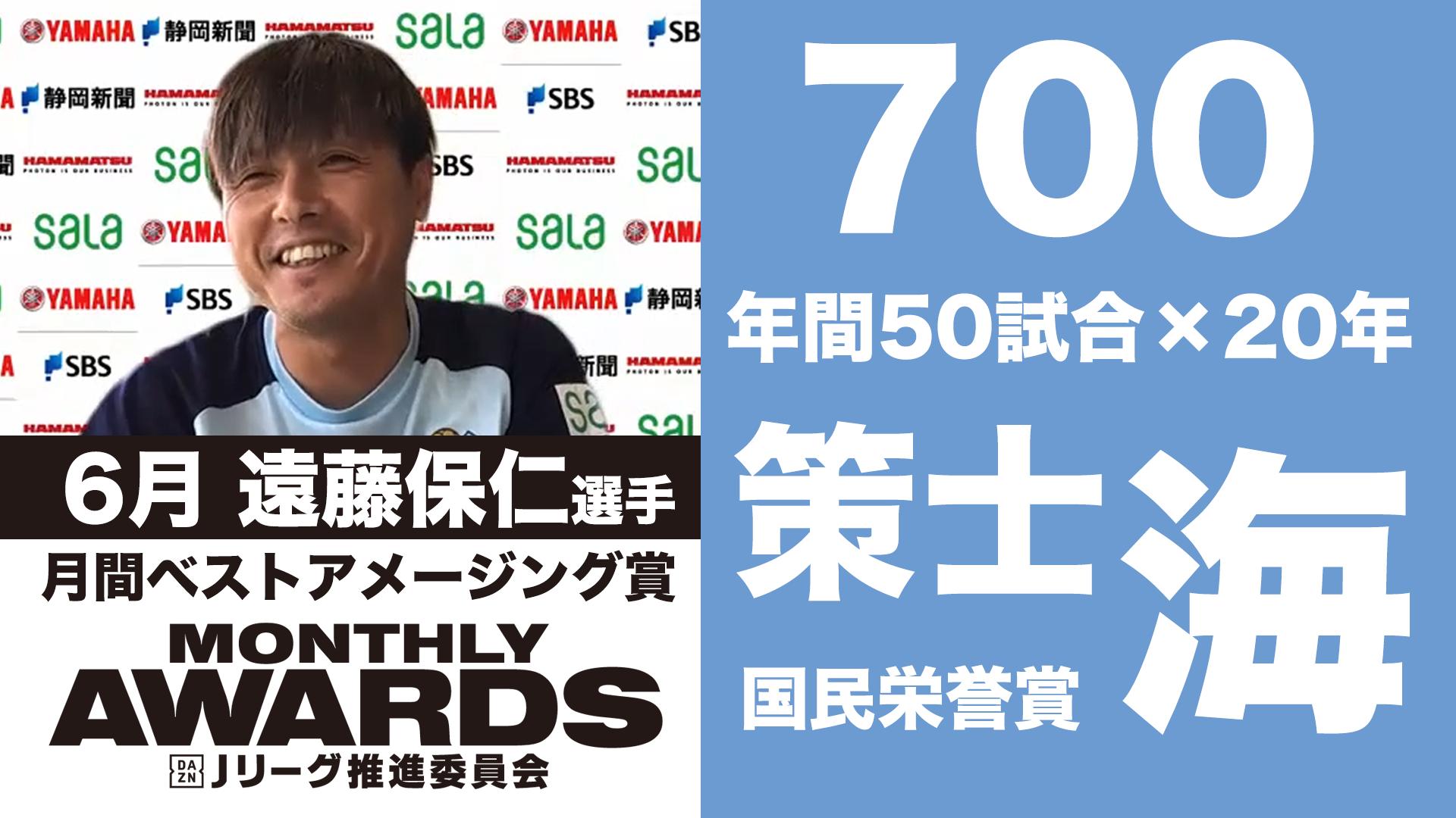 【動画】前人未到のJ通算700試合達成!磐田・遠藤保仁選手