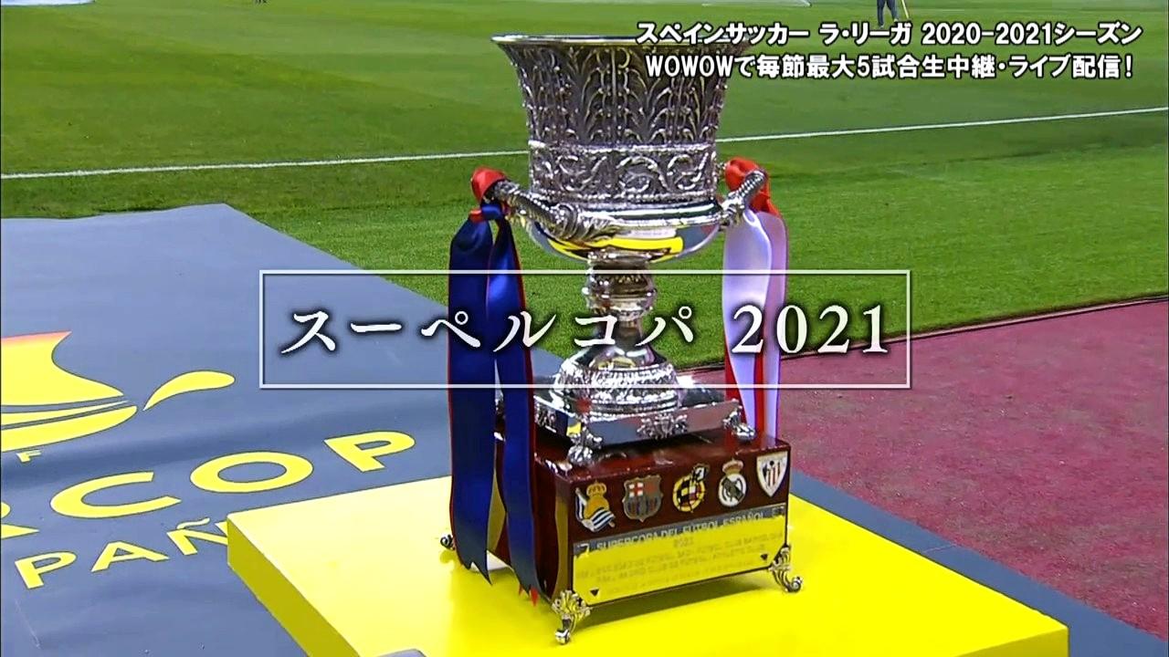 【特集】スーペルコパ2021ダイジェスト