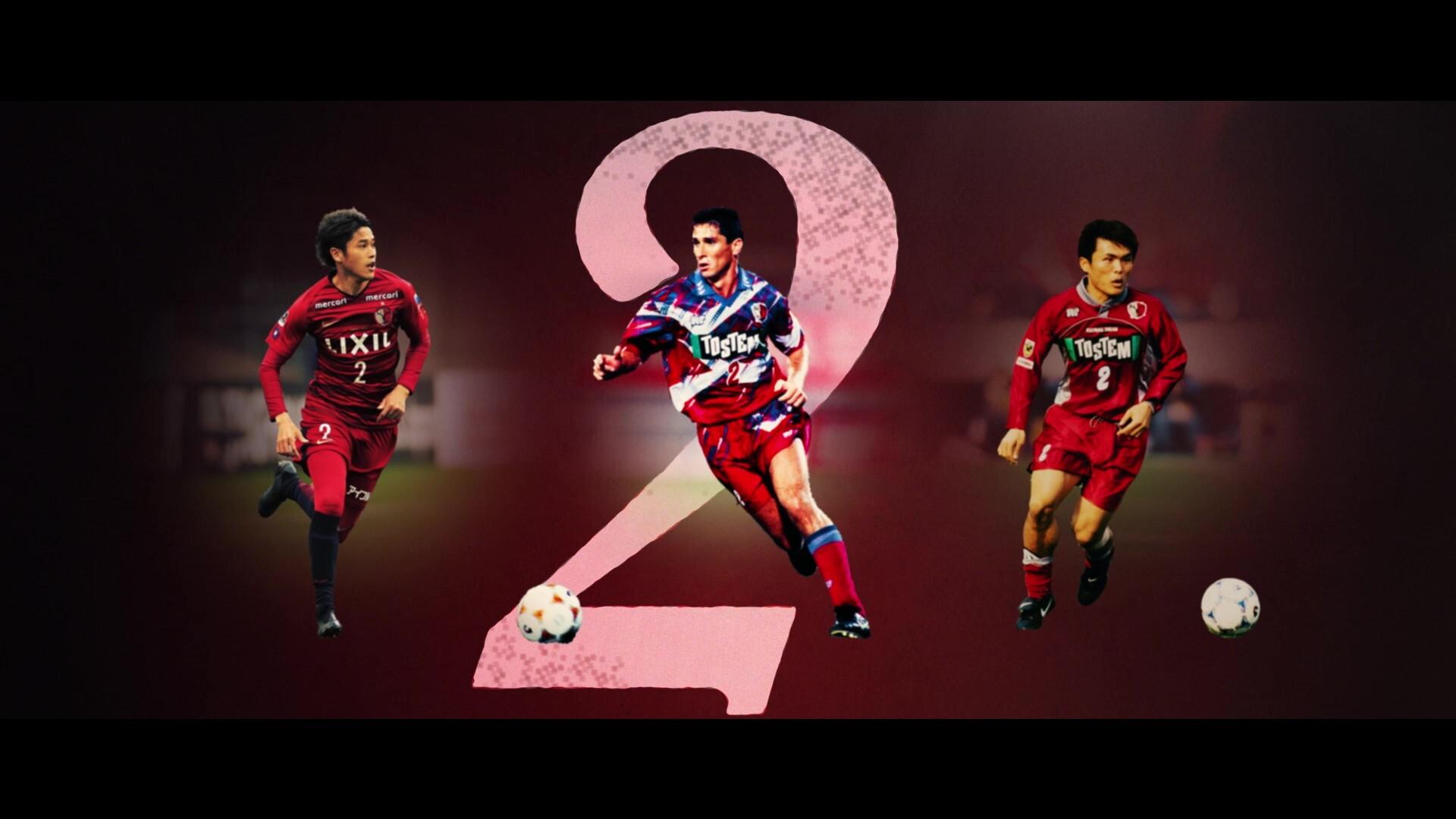 【鹿島アントラーズ】SQUAD NUMBERS〜背番号の記憶〜 #2 小さくも偉大な数字