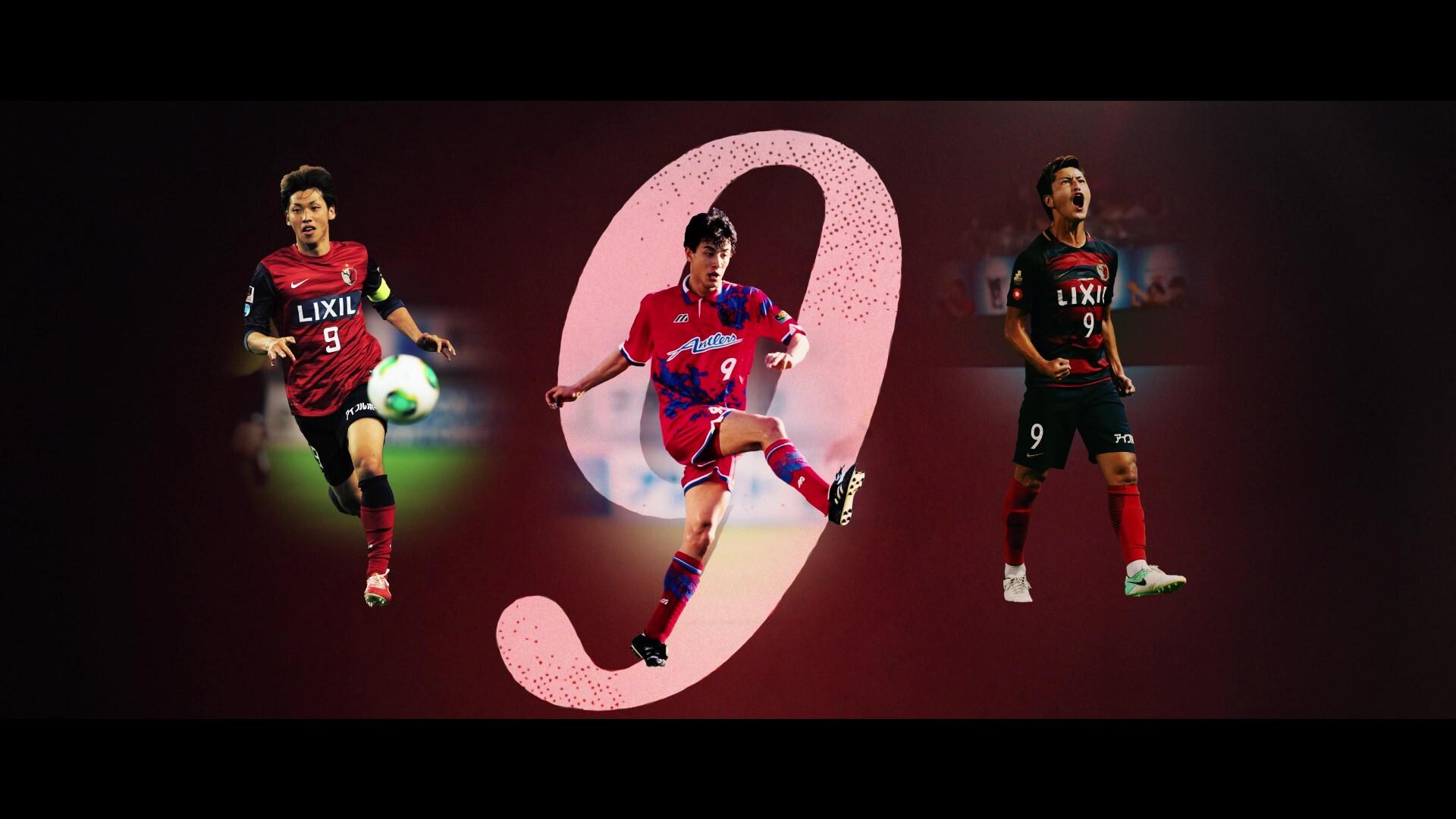 【鹿島アントラーズ】SQUAD NUMBERS〜背番号の記憶〜 #9 大いなる義務