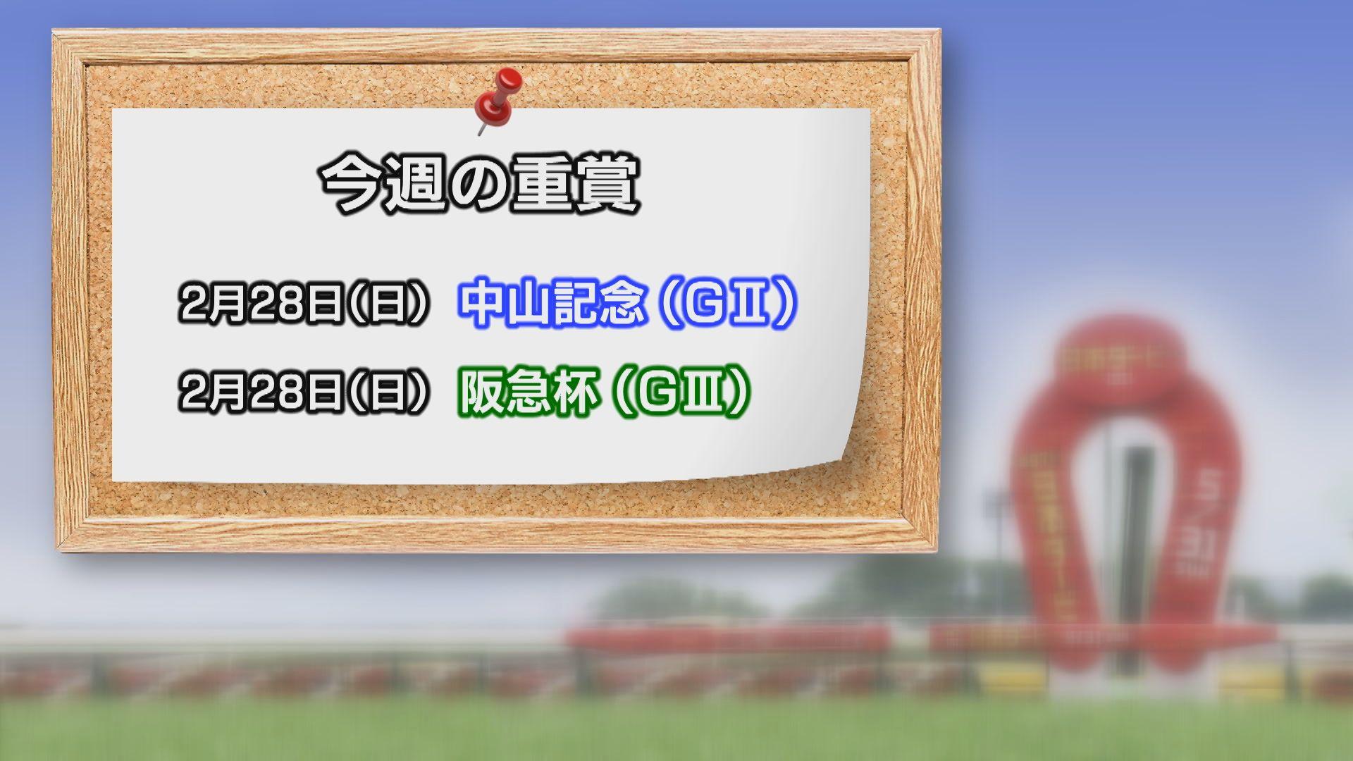 【今週の重賞インフォメーション】中山記念他 2/28(日)