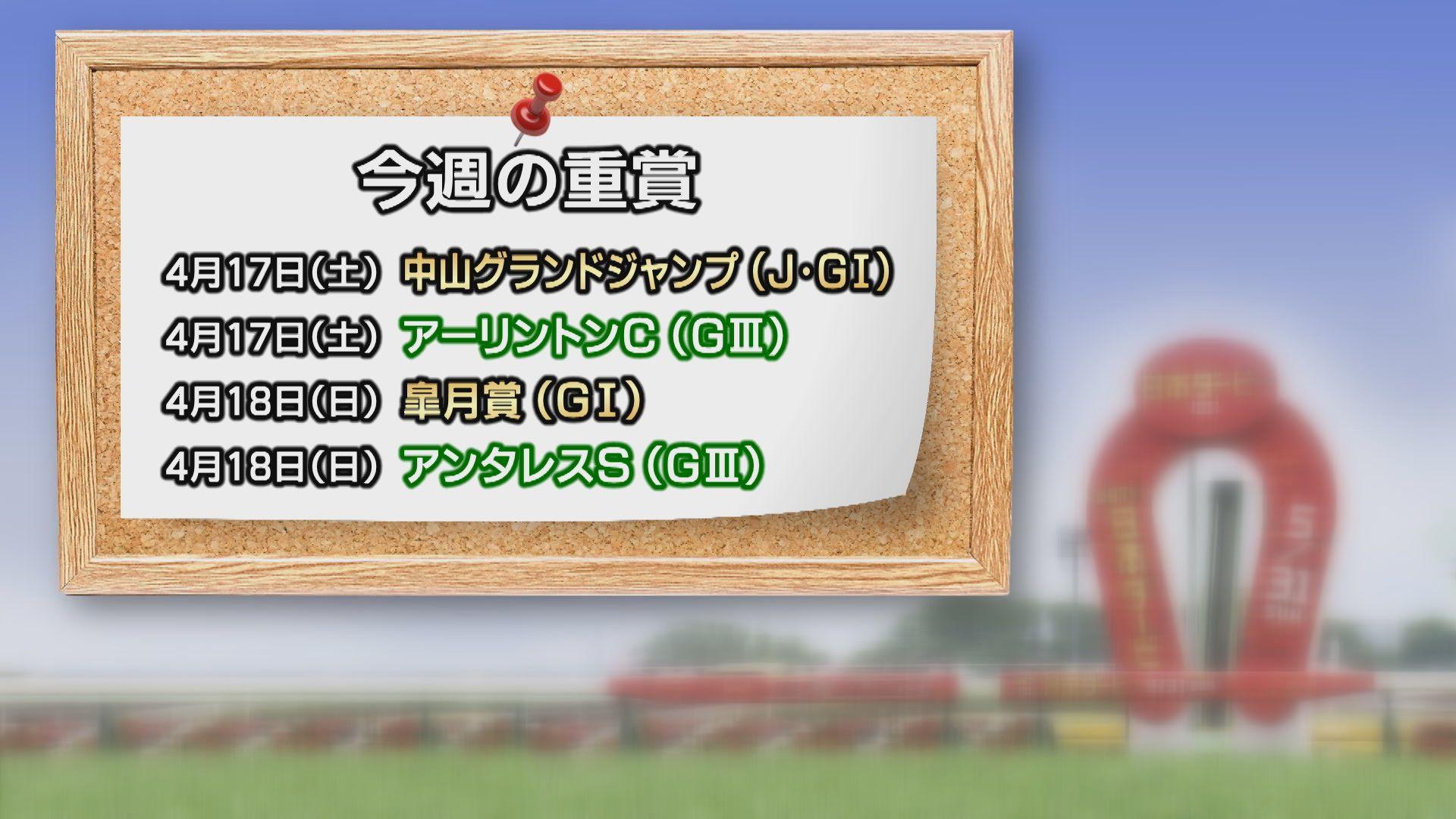 【今週の重賞インフォメーション】アーリントンC他 4/17(土)・18(日)