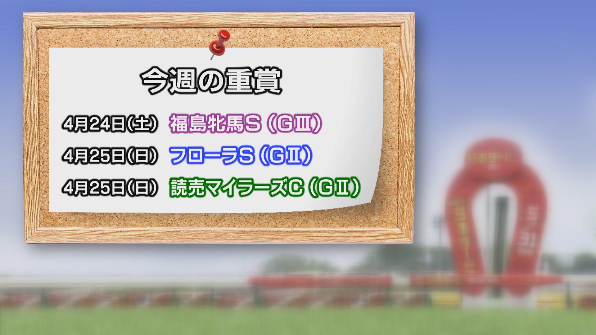 【今週の重賞インフォメーション】フローラS他 4/24(土)・25(日)