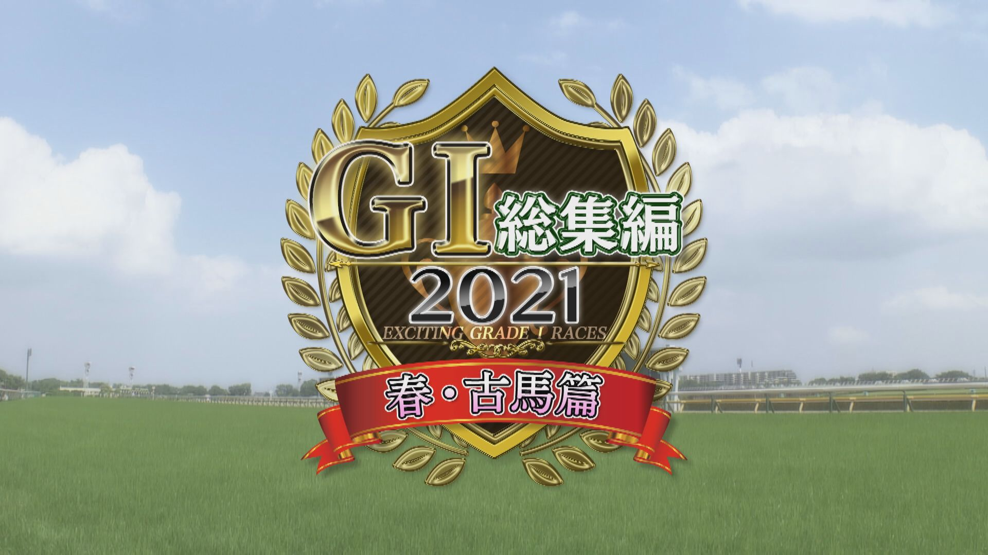 2021 GⅠ総集編・古馬篇 フェブラリーステークス~宝塚記念