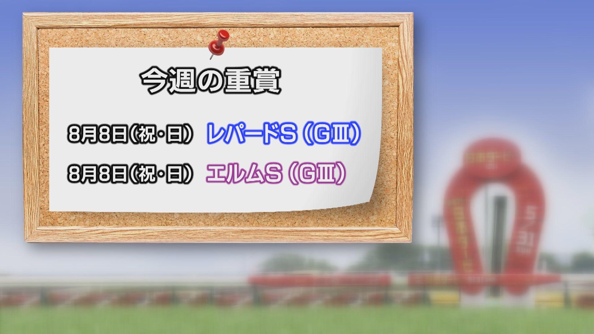 【今週の重賞インフォメーション】レパードS他 8/8(日)