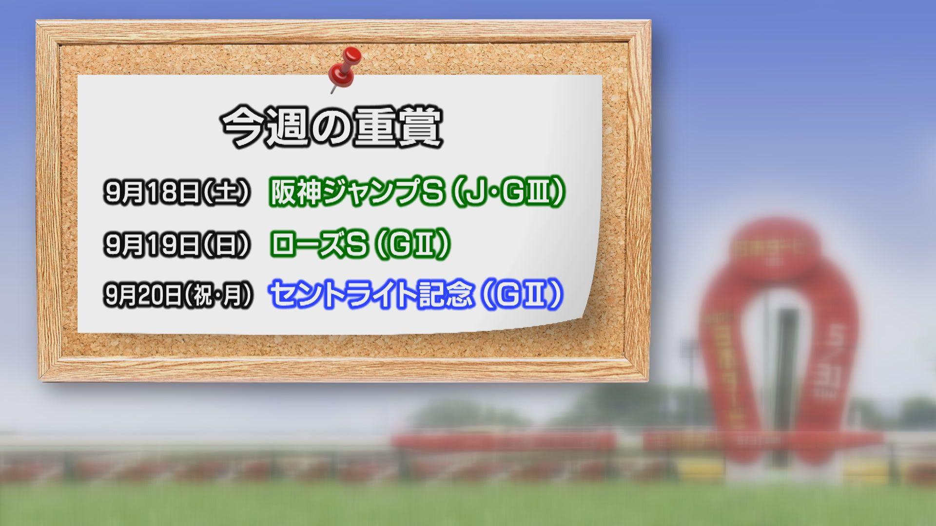 【今週の重賞インフォメーション】ローズS他 9/19(日)・20日(祝月)