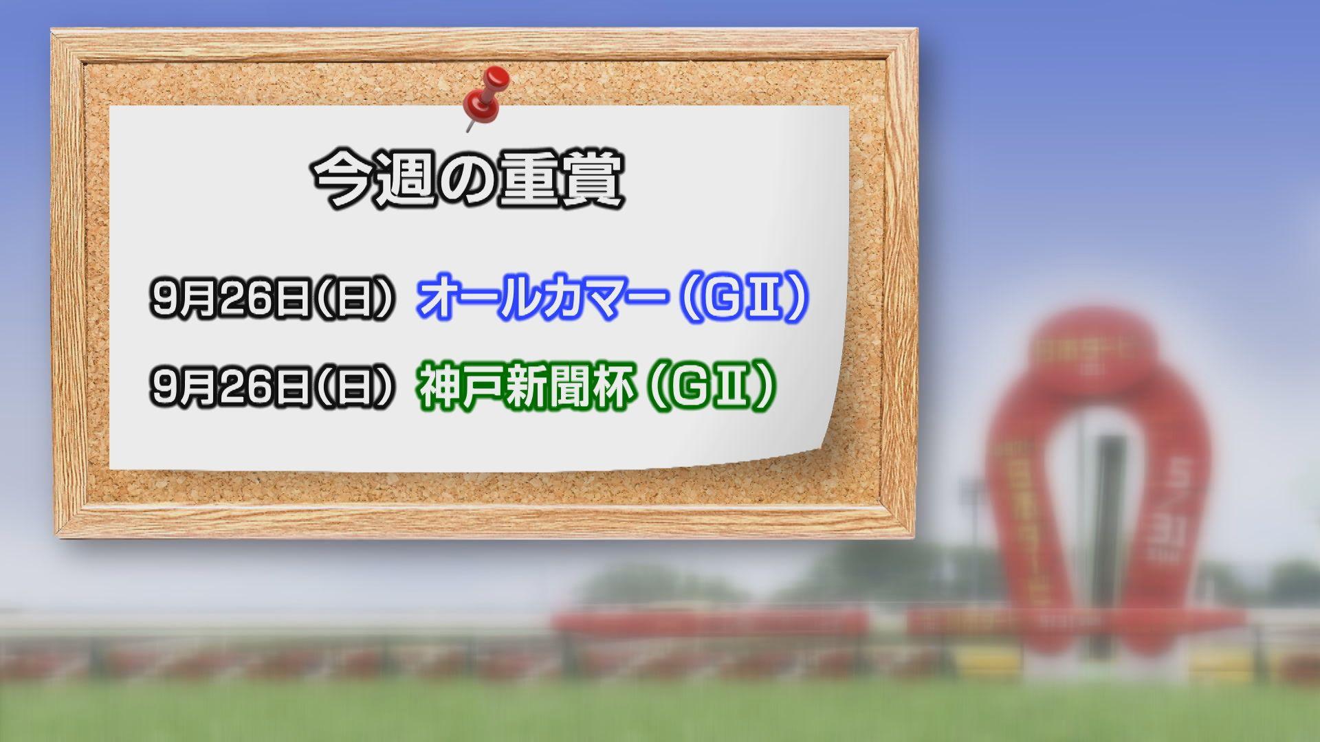 【今週の重賞インフォメーション】オールカマー他 9/26(日)