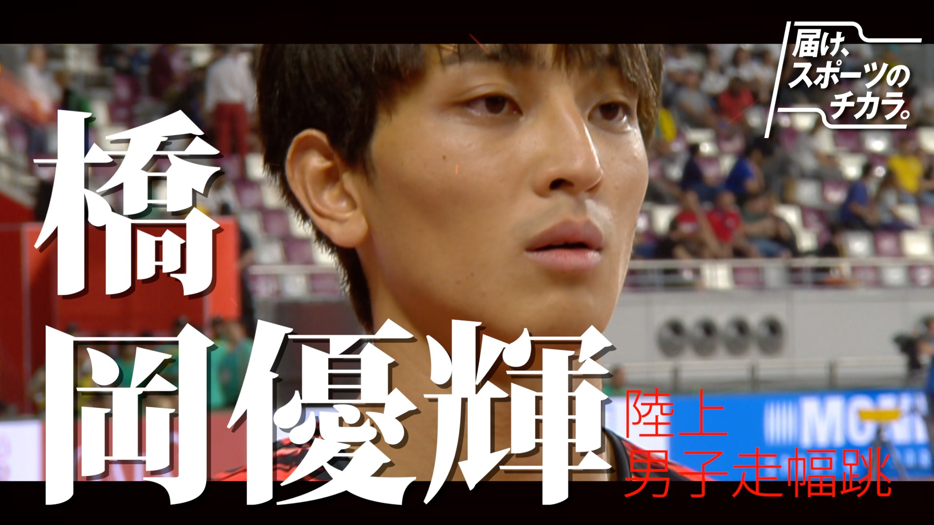 9日(日)よる6時30分 TBS【READY STEADY TOKYO 陸上】男子走幅跳 橋岡優輝