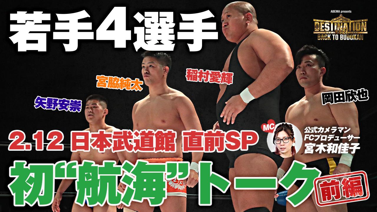 ノア生え抜きの4選手による 武道館への初航海トーク! part1|プロレスリング・ノア
