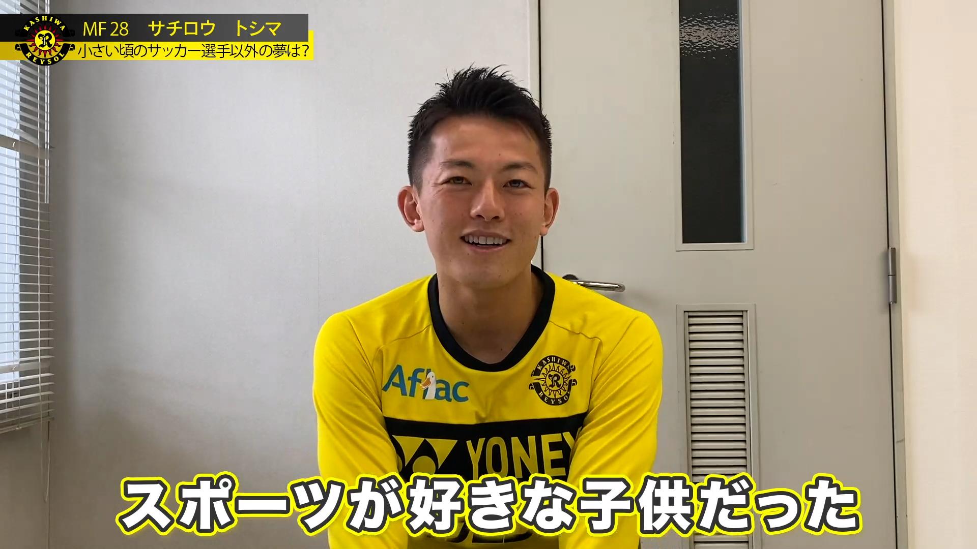 【柏レイソル】戸嶋祥郎選手 1分クエスチョン