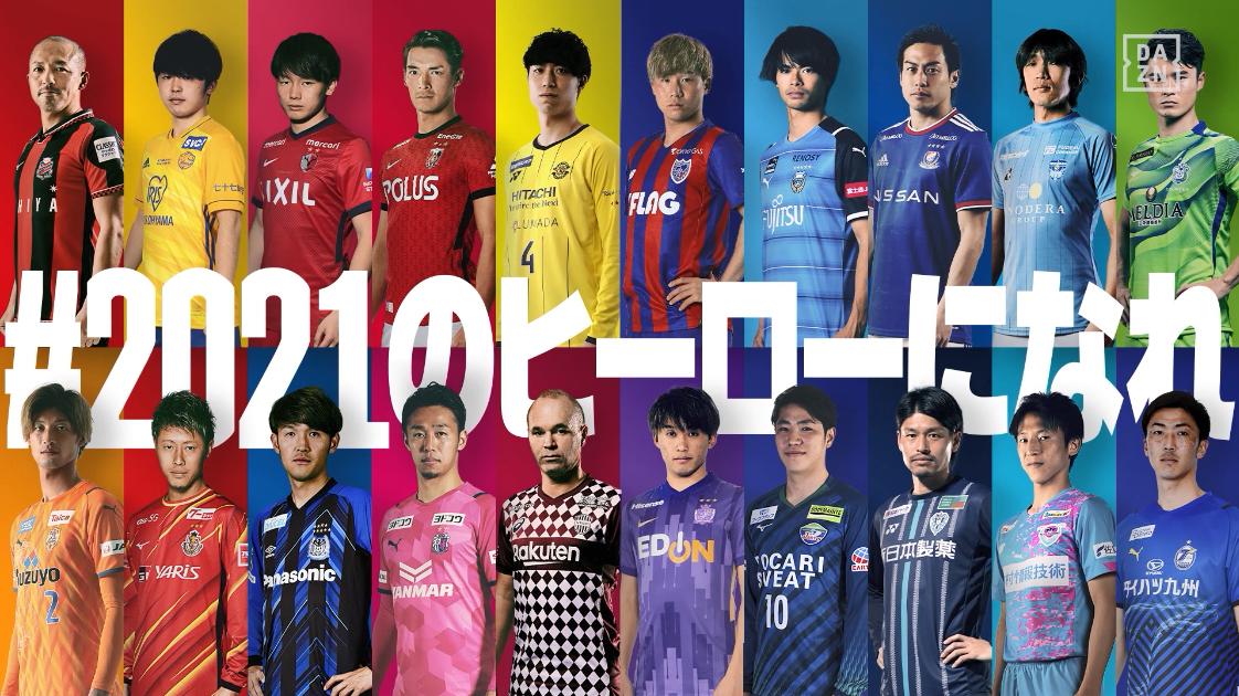 Jリーグ プレビューショー #1 - 2021 開幕スペシャル