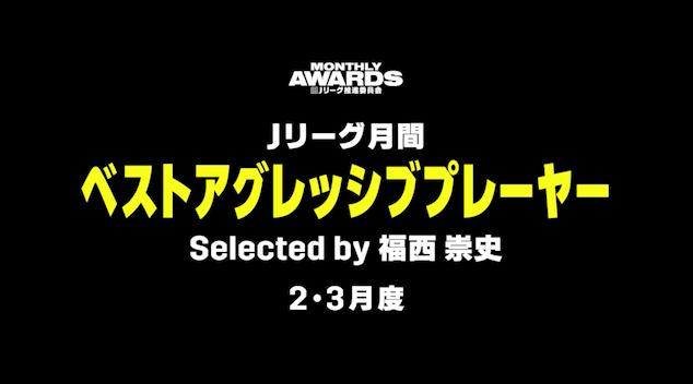 福西崇史氏が選ぶJリーグ月間ベストアグレッシブプレーヤー 2・3月度 - 川崎F ジョアン シミッチ