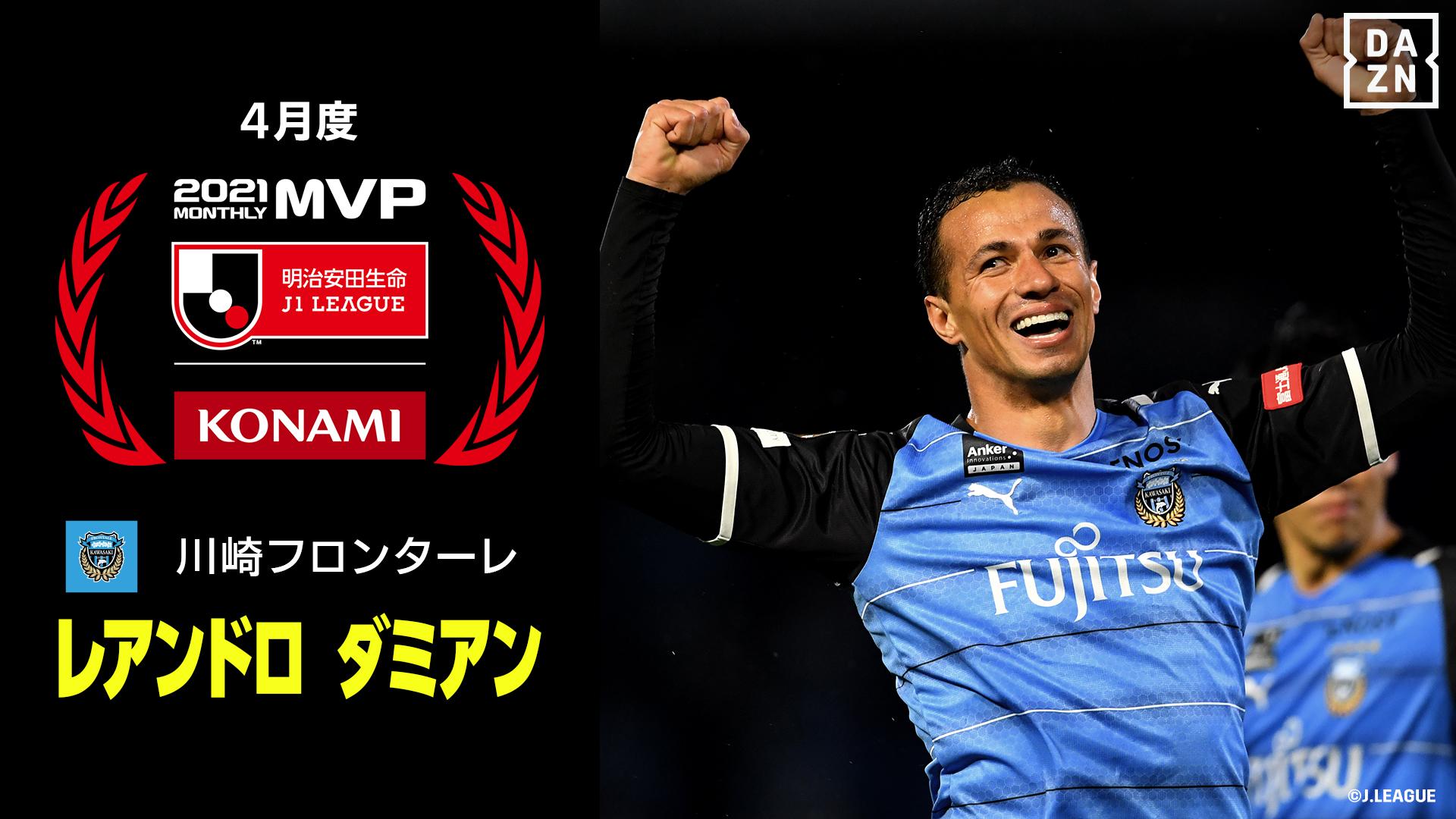 明治安田生命Jリーグ KONAMI月間MVP J1 4月度 レアンドロ ダミアン選手(川崎フロンターレ)