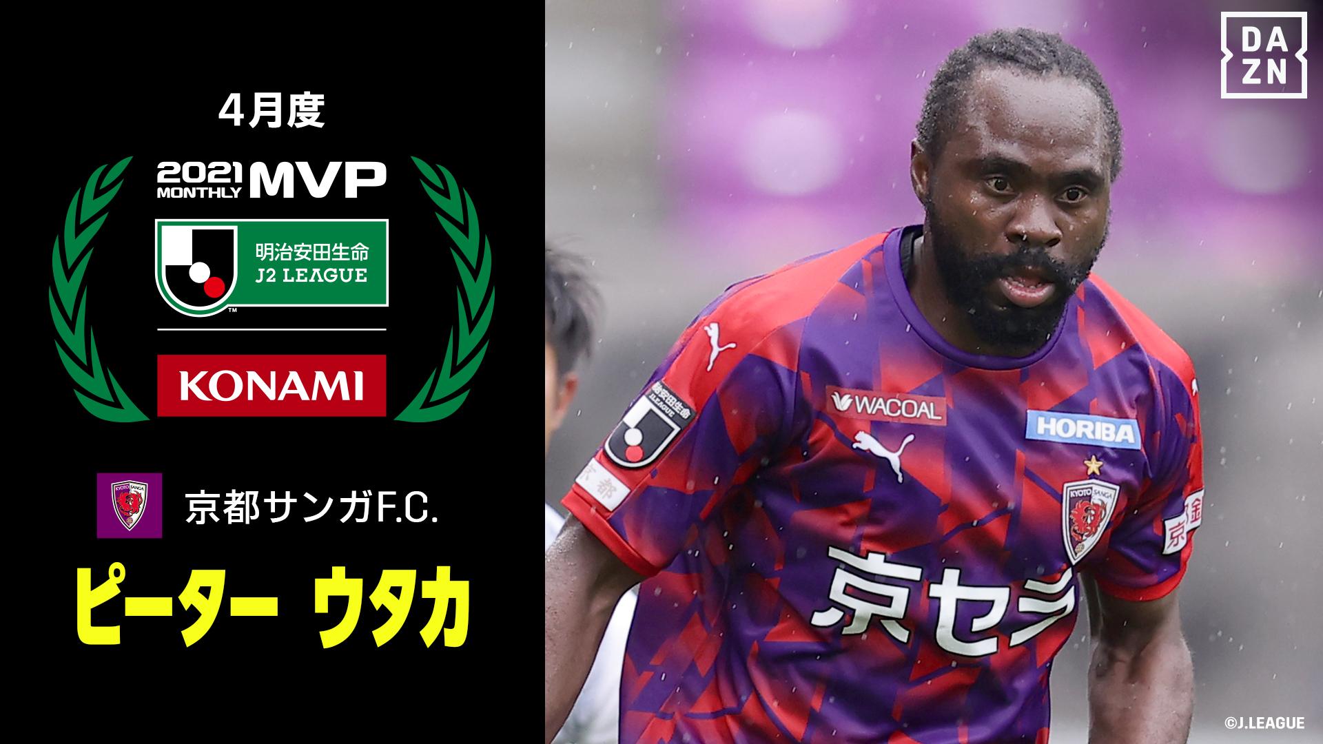 明治安田生命Jリーグ KONAMI月間MVP J2 4月度 ピーター ウタカ選手(京都サンガF.C.)