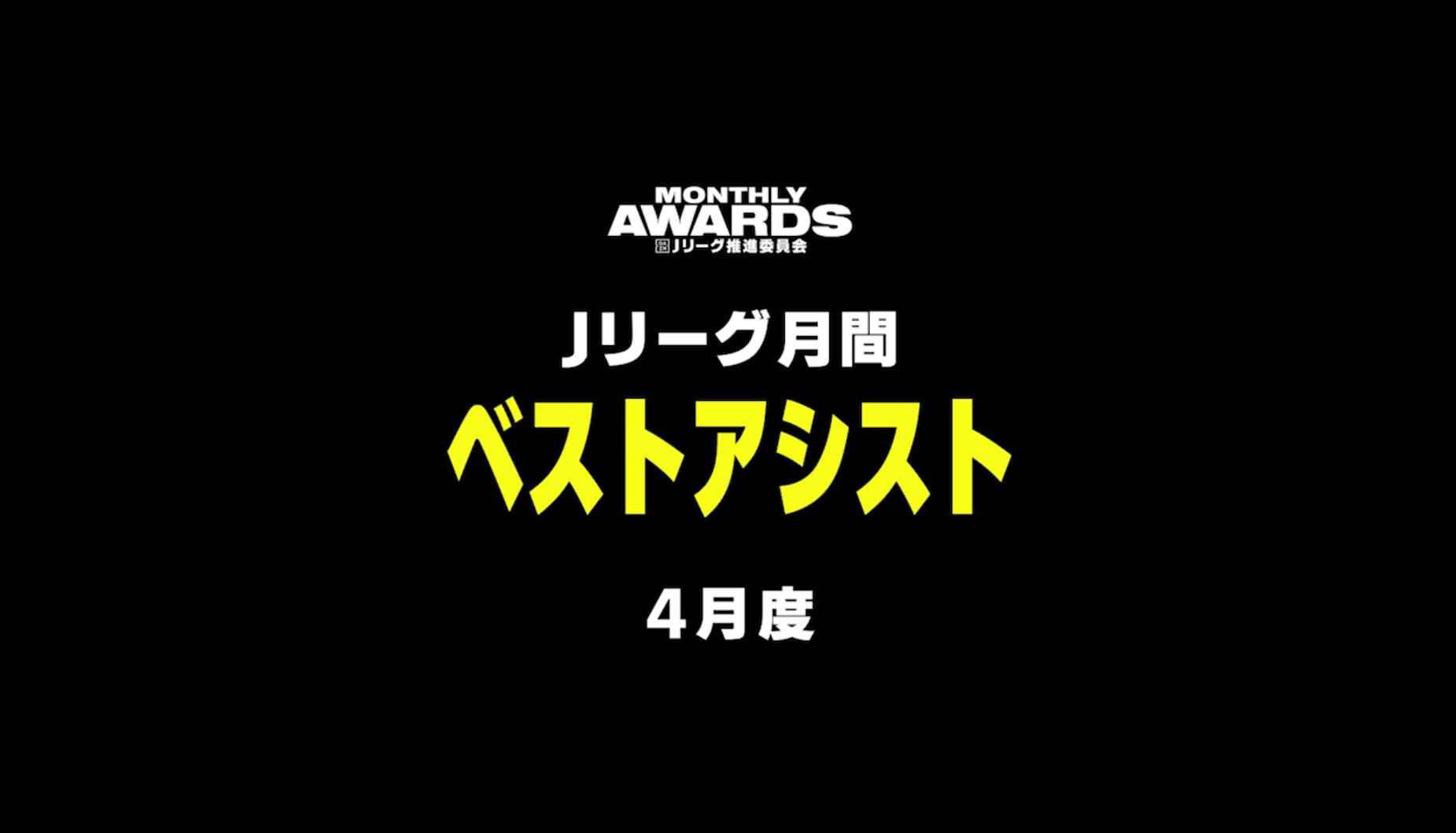 Jリーグ月間ベストアシスト 4月度 - 横浜FM 天野純(第10節札幌戦)