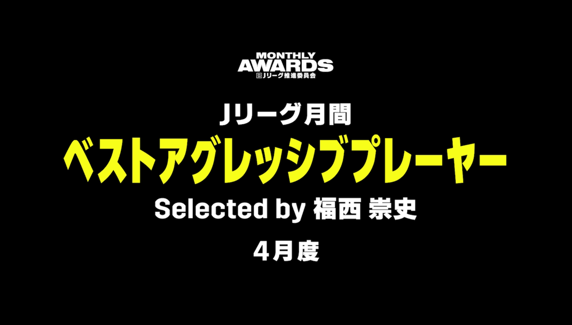 Jリーグ月間ベストアグレッシブプレーヤー Selected by 福西崇史 4月度 - 横浜FM 前田大然
