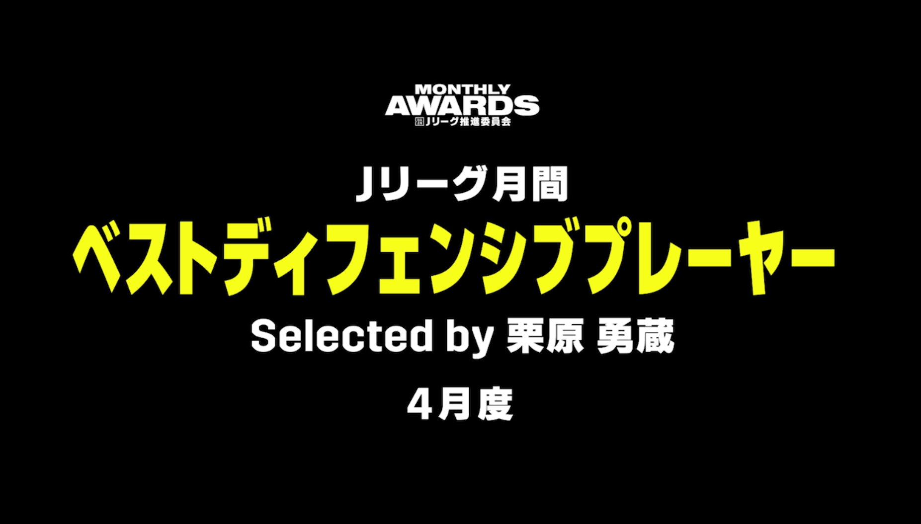 Jリーグ月間ベストディフェンシブプレーヤー Selected by 栗原勇蔵 4月度 - 浦和DF西大伍
