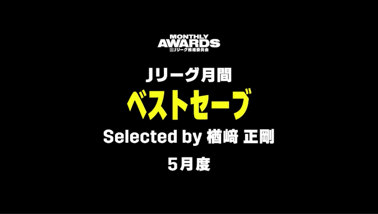 Jリーグ月間ベストセーブ Selected by 楢﨑正剛 - 5月度 川崎F・チョン ソンリョン(第14節 札幌戦)