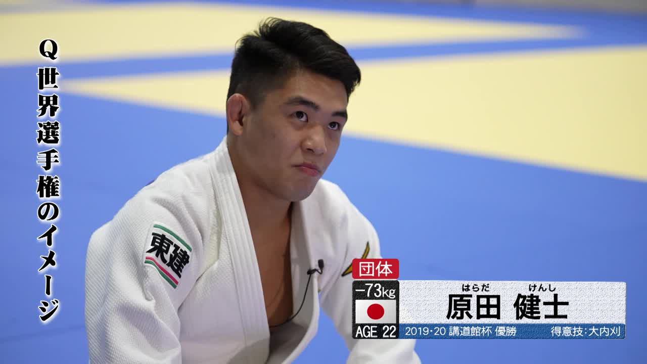 【団体73kg級代表・原田健士】 2021世界柔道前 フジテレビ独占インタビュー
