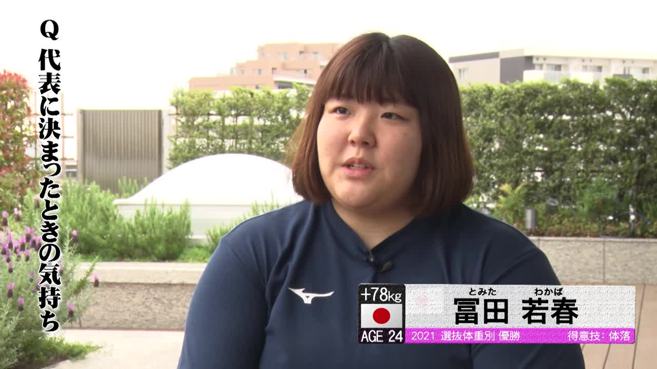 【78kg超級代表・冨田若春】 2021世界柔道前 フジテレビ独占インタビュー