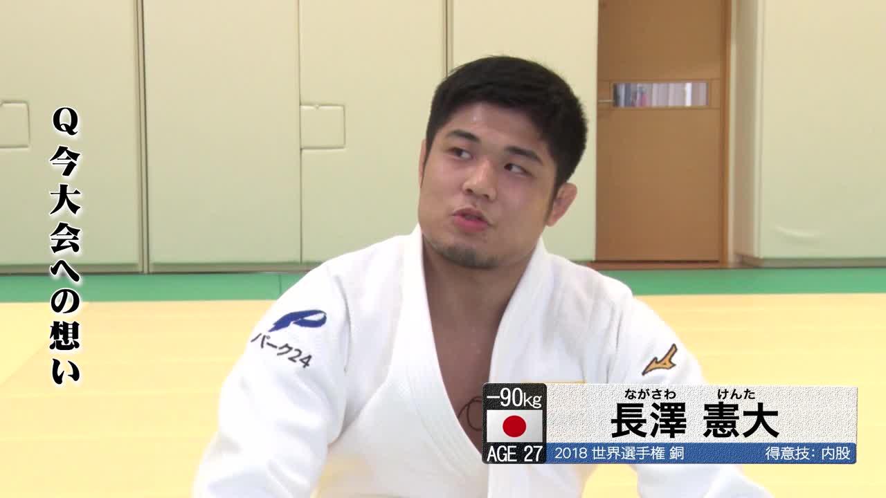 【90kg級代表・長澤憲大】 2021世界柔道前 フジテレビ独占インタビュー