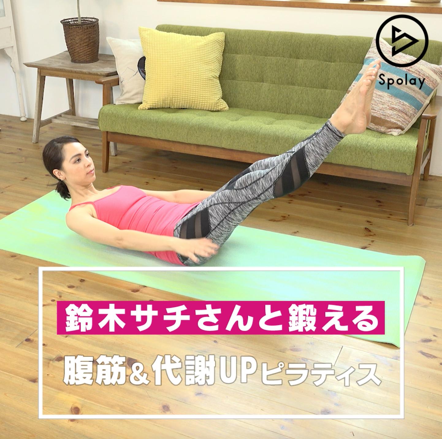 鈴木サチさんと鍛える 腹筋&代謝UPピラティス