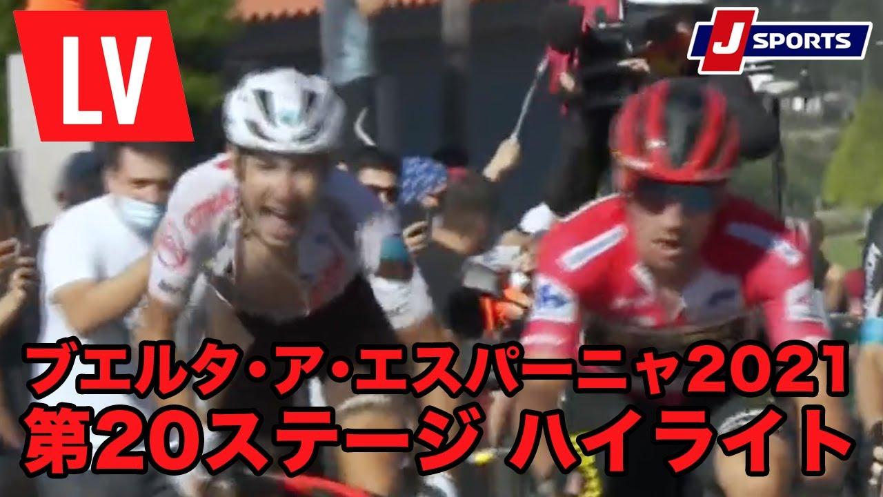 【ハイライト】ブエルタ・ア・エスパーニャ 第20ステージ Cycle_2021